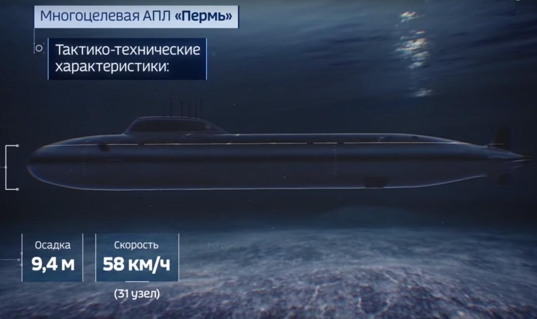 """АПЛ """"Пермь"""": ренессанс российского атомного флота"""