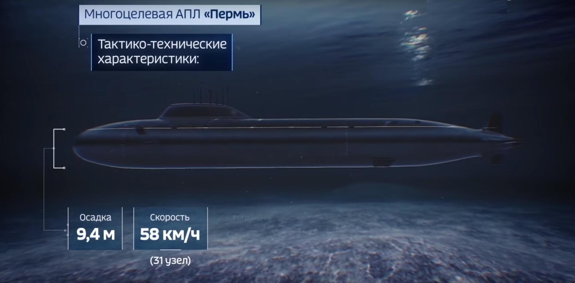 АПЛ «Пермь»: ренессанс российского атомного флота