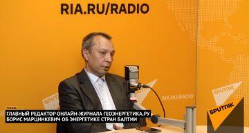 Борис Марцинкевич: Возможна ли энергонезависимость Прибалтики