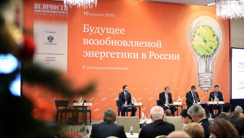 В Москве пройдет VI ежегодная конференция «Будущее возобновляемой энергетики в России»