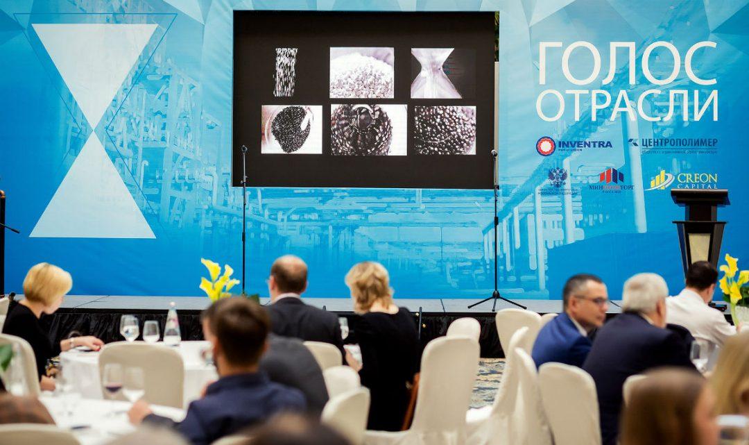 В Москве состоится форум «Полимеры России» 2017