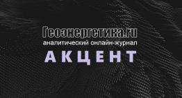 Новости электроэнергетики от Алексея Текслера