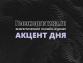 Инвестиционный форум в Сочи принес новости «Белкомуру»