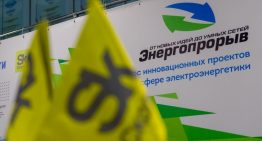 Начался прием заявок на конкурс инновационных проектов в области энергетики «Энергопрорыв-2019»