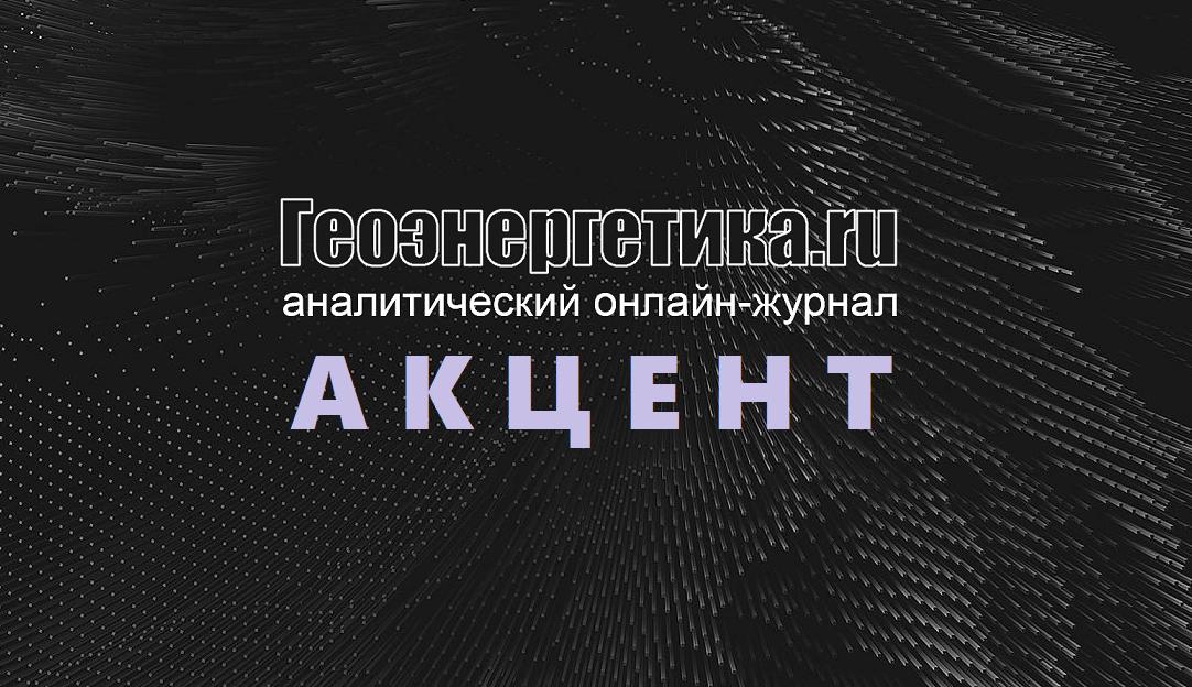 Глава «Нафтогаза» заявил, что Украина подготовилась к вводу в строй «Северного потока — 2»