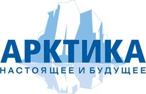 Международный форум АРКТИКА: Настоящее и будузщее