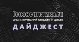 Дайджест Геоэнергетики / 10.07.2020
