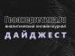 Дайджест Геоэнергетики / 05.08.2020