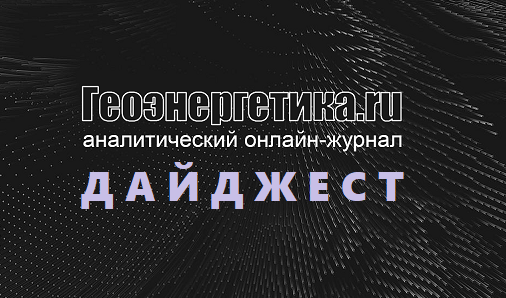 Дайджест Геоэнергетики / 16.07.2020