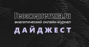 Дайджест Геоэнергетики / 25.05.2020