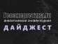 Дайджест Геоэнергетики / 01.07.2020
