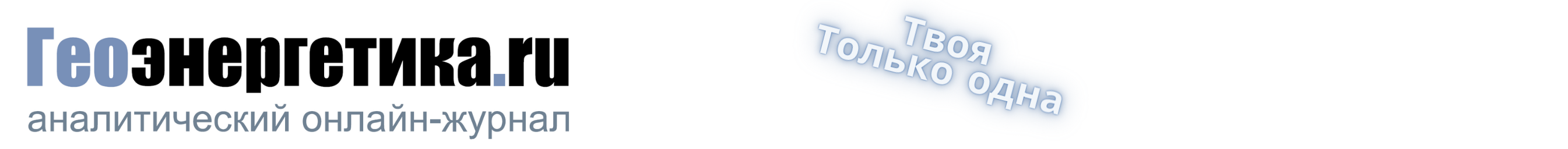 Геоэнергетика - Аналитический онлайн-журнал